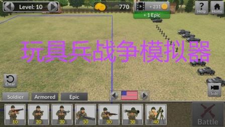 玩具兵战争模拟器