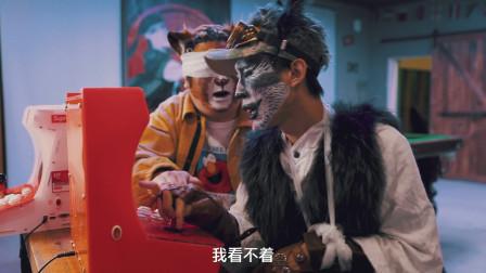 来看开心麻花2020奇幻爆笑贺岁舞台剧《动物视界》赌上性命吹牛B,就是好看