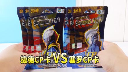 开箱捷德和赛罗奥特曼的CP,哪个开的卡更厉害呢
