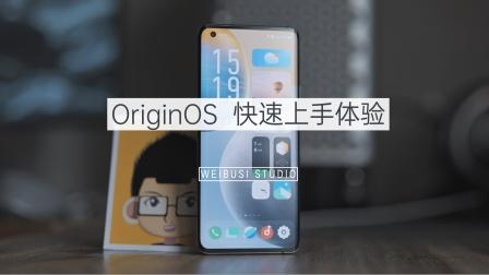 OriginOS(原OS)魏布斯快速上手体验