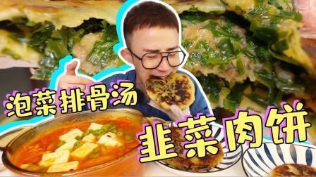 泡菜炖的排骨汤酸爽咸鲜的太美了!配上肉满满的大肉饼! 太爽了