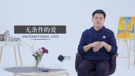 视频成片_樊登父母养成课03_无条件的爱——停止威胁与交换