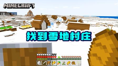 我的世界1.16版联机11:占村民的房,睡了村民的床,雪村是我的了