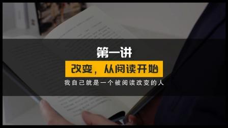 朱永新阅读课01_改变,从阅读开始