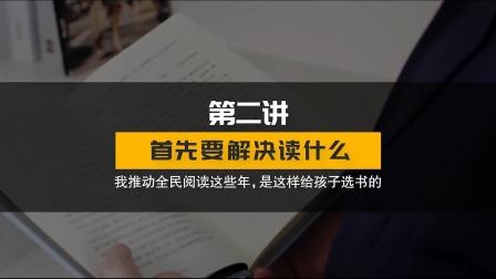 朱永新阅读课02_首先要解决读什么