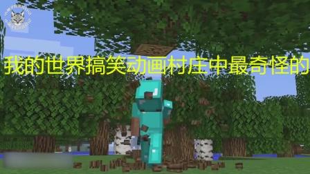 我的世界搞笑动画村庄中最奇怪的