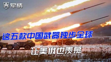 真正的全球领先,这五款中国武器独步全球,让美俄也羡慕