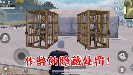 和平精英:玩家作弊被追加惩罚?此生与战神无缘,遭到限制!