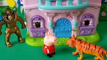 怪兽在外面抓佩奇,佩奇去找大老虎帮忙了,大老虎帮佩奇躲起来了!