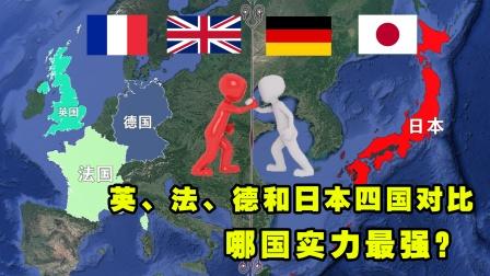 作为欧洲三大强国,英法德和日本四国对比,哪个实力最强?