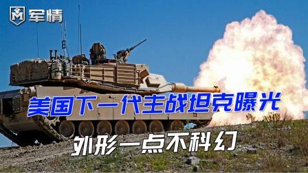 美国下一代主战坦克曝光,外形一点不科幻,99A恐招架不住?