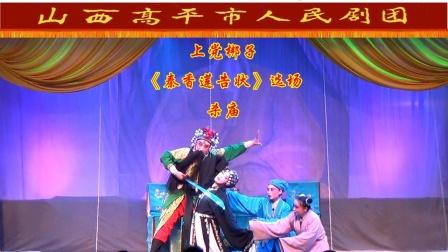 上党梆子秦香莲选场--杀庙(高平市人民剧团演出)