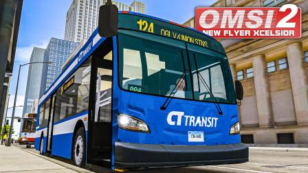巴士模拟2 NFI Xcelsior #1:驾驶NewFlyerXD35于芝加哥124路 | OMSI 2 Chicago 124