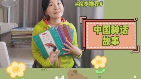 介绍中国神话故事最清晰最全面的绘本,带孩子了解史前中国文化