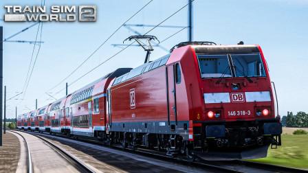 TSW2 慕尼黑-奥格斯堡 #9:途径复复复线区段 正点到达终点慕尼黑中央车站 | 模拟火车世界 2