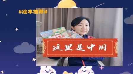 一本书读懂一座城,了解中国历史与文化的绘本,强烈推荐