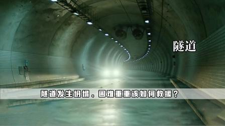 韩国灾难电影,受困隧道35天等不到救援,真实到绝望