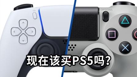 现在该买PS5吗?