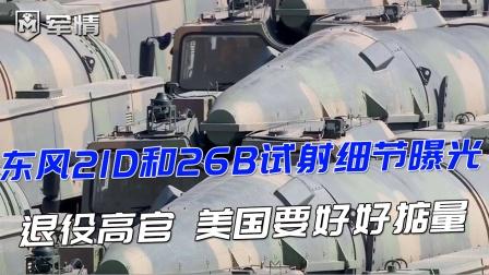东风21D和东风26B试射细节首曝光,退役高官:美国好好掂量