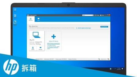 安装或更新 HP Support Assistant