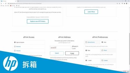 如何从 HP Smart 中更改打印机电子邮件地址