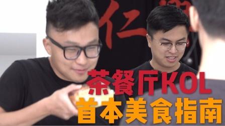 最近周末|这是茶餐厅KOL首本饮食指南!