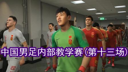 游戏,中国男足内部教学赛(第十三场)