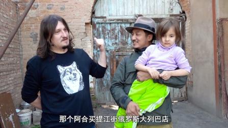 留在新疆的沙俄后裔,探访伊犁河畔俄罗斯族的真实生活