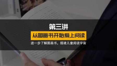 朱永新阅读课03_从图画书开始爱上阅读