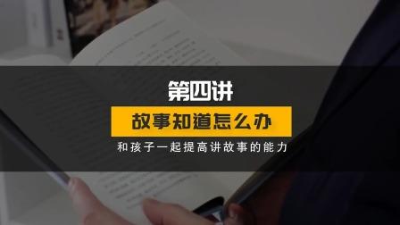 朱永新阅读课04_故事知道怎么办