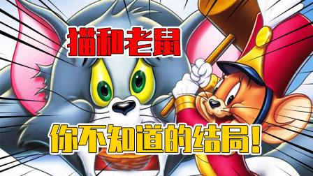猫和老鼠:不为人知的3种结局!究竟杰瑞是病死,还是被杀害?