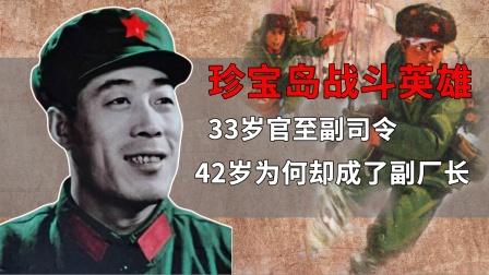 他是珍宝岛战斗英雄,33岁官至副司令,42岁转业成工厂副厂长