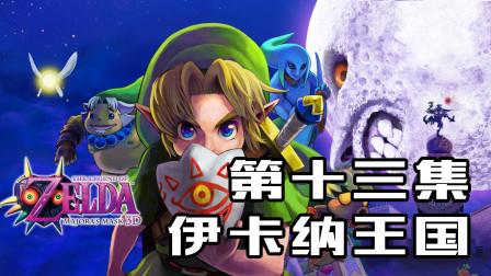 3DS塞尔达传说:马祖拉的面具游戏解说 第十三集(伊卡纳王国)