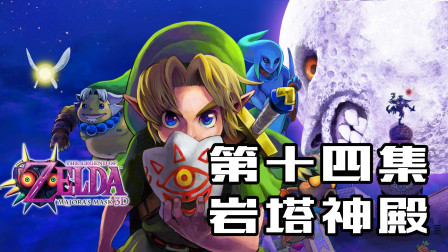 3DS塞尔达传说:马祖拉的面具游戏解说 第十四集(岩塔神殿)