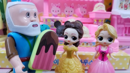 巧克力雪糕只有一根,贝儿和长发答对老爷爷问题多的才得哦