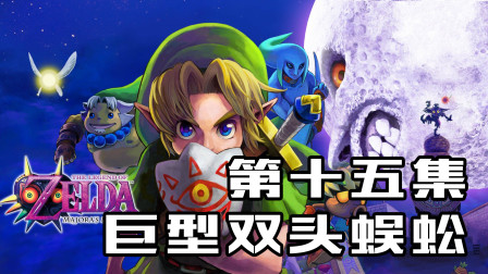 3DS塞尔达传说:马祖拉的面具游戏解说 第十五集(巨型双头蜈蚣)