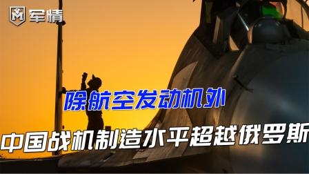 英国智库承认:除航空发动机外,中国战机制造水平已超越俄罗斯