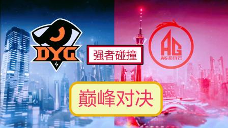 AG超玩会第7集:太惨了,JC连胜要被AG断了!