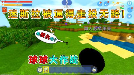 迷你世界:球球大作战,兔美美把迷斯拉逼得走投无路!是报仇吗?