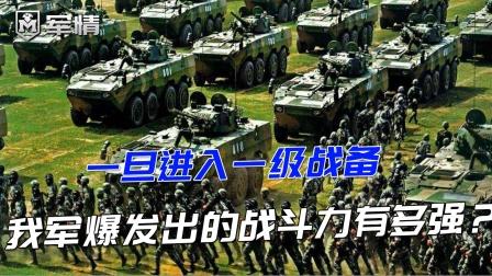 一旦进入一级战备,解放军爆发出的战斗力有多强?专家:不可战胜