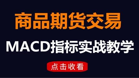 商品期货交易进场点分析 MACD指标核心应用技巧