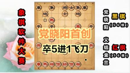 """党晓阳首创急进中兵""""卒5进1飞刀"""",神仙棋对杀真过瘾"""