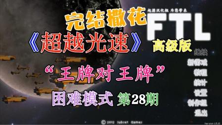 """【小狼LF解说】《超越光速:高级版》困难模式:""""王牌对王牌""""第28期!(完结)"""