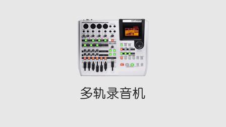 【从零入门混音】01.什么是混音