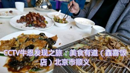CCTV牛恩发现之旅:厨师老板的美食之道(北京顺义)