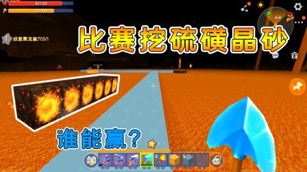 迷你世界荒岛求生15:和兔美美比赛挖硫磺晶砂,谁更略胜一筹?