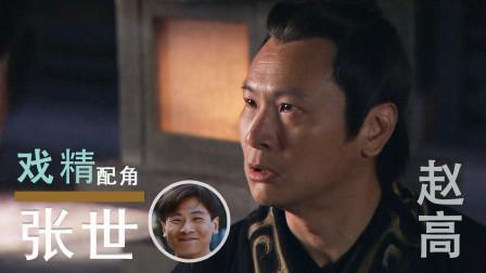 24岁斩获金马奖,电视剧《神话》为他作了嫁衣,一个被严重低估的实力派演员张世