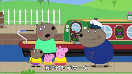 小猪佩奇:猪爸爸过生日啦,对什么礼物都没兴趣,他就喜欢开船