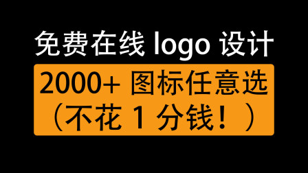 免费logo图标在线制作生成网站,2000多个图标任你选,免费下载
