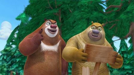 熊出没:亲自种的小树不知道怎么样了,俩熊兴奋不已的要去看看